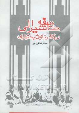 طایفه شیرالی در گذر تاریخ بختیاری