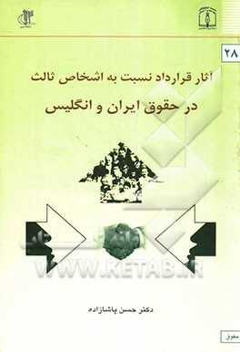 آثار قرارداد نسبت به اشخاص ثالث در حقوق ایران و انگلیس