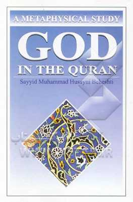 God in the Quran:  a metaphysical study