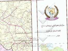 نقشه استان کرمانشاه: مقیاس: 1: 300000