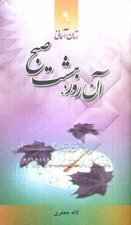 Image result for آن روز هشت صبح - زندگی و خاطرات شهید اعظم شفاهی