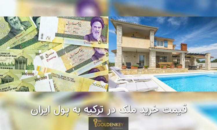 قیمت خرید ملک در ترکیه با پول ایران