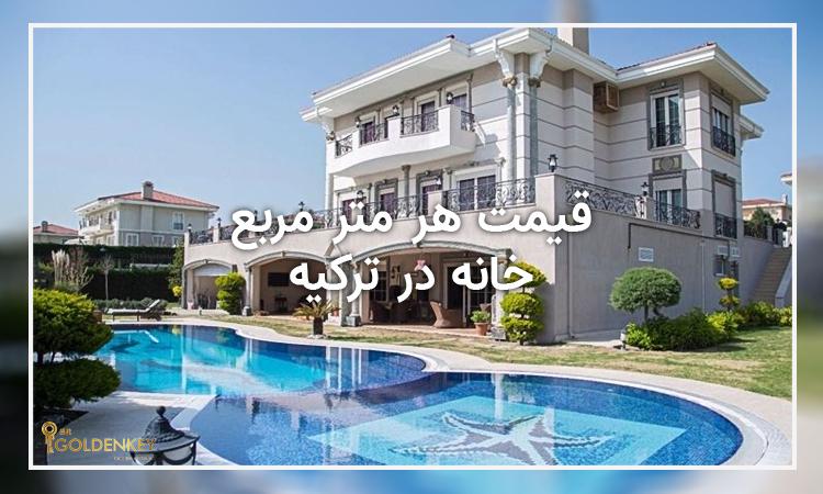 قیمت هر متر خانه در ترکیه
