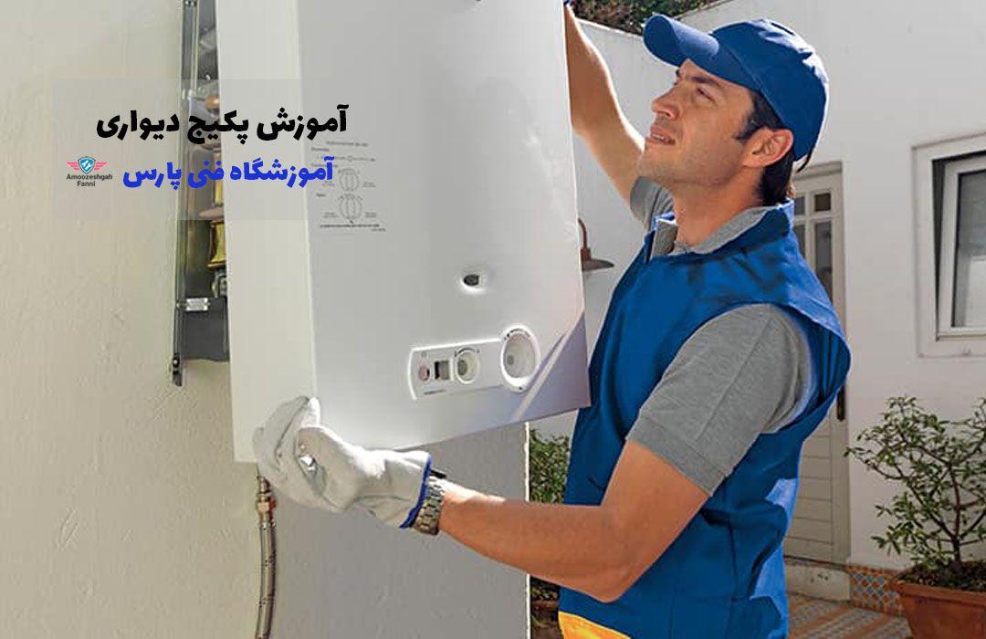 آموزش عملی نصب و تعمیرات پکیج دیواری با تخفیف ویژه در آموزشگاه فنی پارس