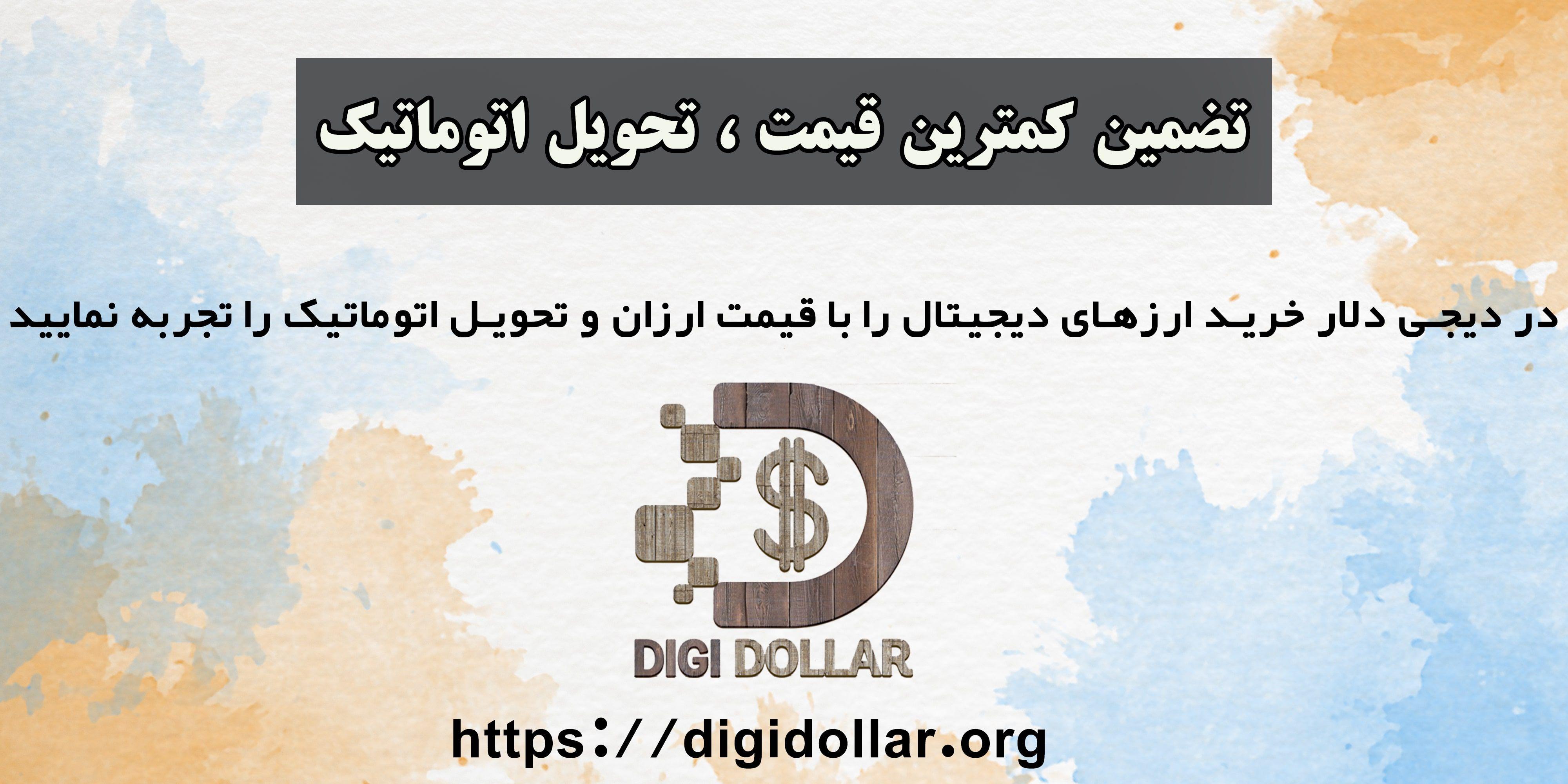 دیجی دلار