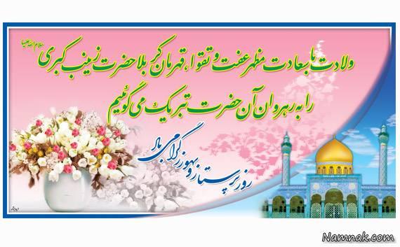 تبریک روز پرستار و حضرت زینب